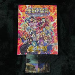 KOIHIME ENBU: Ryo Rai Rai Wai-Fu Edition (US) by UNKNOWN GAMES