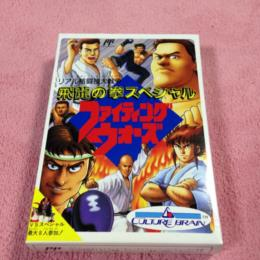Flying Dragon Special: Fighting Wars (Japan) by CULTURE BRAIN