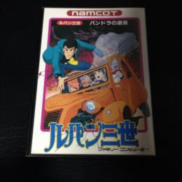 Lupin III (Japan) by TOSE