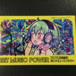 8BIT MUSIC POWER (Japan) by RIKI