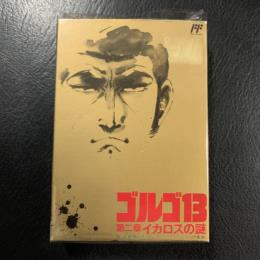 GOLGO 13 Chapter 2 (Japan) by AiCOM