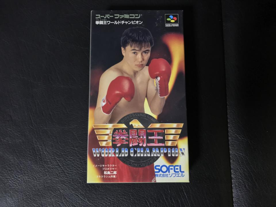 Boxing King (Japan) by STING