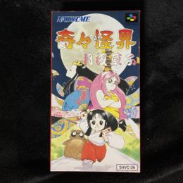 Kiki Kaikai: The Book of Moonlit Night (Japan) by NATSUME