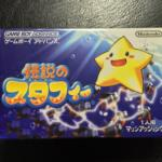 THE LEGENDARY STARFY (Japan) by TOSE