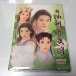 New Chinese Paladin DVD Commeration Edition (Taiwan) by SOFTSTAR