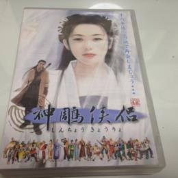 The Return of the Condor Heroes (Japan) by ?