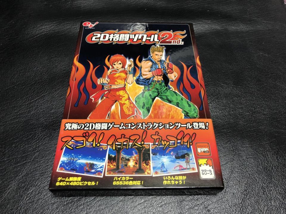2D Fighter Maker 2nd. (Japan) by OUTBACK