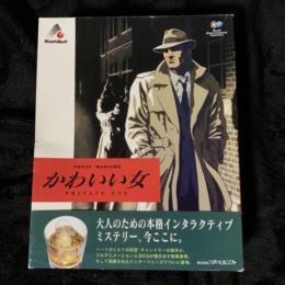 PHILIP MARLOWE PRIVATE EYE (Japan) by BYRON PREISS MULTIMEDIA