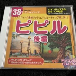 Pipiru the Archer Part 2 (Japan) by NOAH