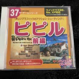 Pipiru the Archer Part 1 (Japan) by NOAH