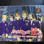 Digital Devil Story if... Kagurazaka High School 50th ANNIVERSARY PACK (Japan) by ATLUS