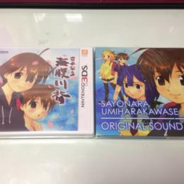 SAYONARA UMIHARA KAWASE + ORIGINAL SOUND TRACK (Japan) by studio Saizensen