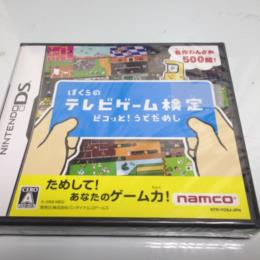 Our Video Game Test (Japan) by namco