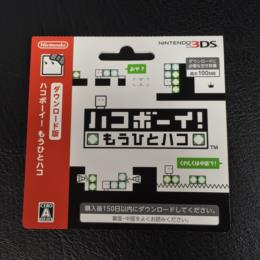 Boxboy! Another Box (Japan) by HAL