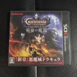 Castlevania: Lords of Shadow - Mirror of Fate (Japan) by mercurysteam