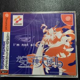 dancingblade II (Japan) by KONAMI TOKYO