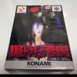 Dracula: Apocalypse Gaiden: LEGEND OF CORNELL (Japan) by KONAMI KOBE