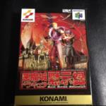 Dracula: Apocalypse (Japan) by KONAMI KOBE