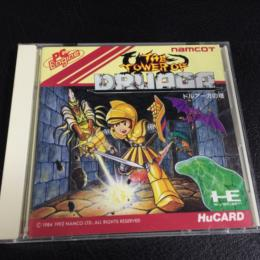 THE TOWER OF DRUAGA (Japan) by namco