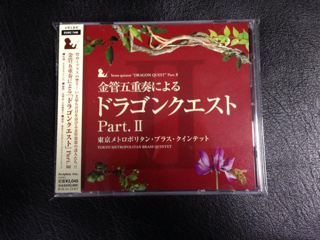 brass quintet DRAGON QUEST Part.II (Japan)