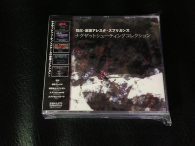 naxat Shooting Collection (Japan)