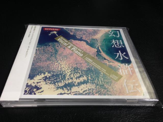 Genso Suikoden Arrange Collection Vol. 1 (Japan)