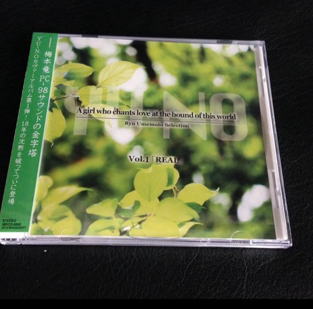 YU-NO Vol. 1 REAL (Japan)
