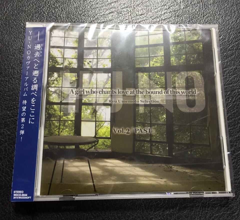 YU-NO Vol. 2 PAST (Japan)