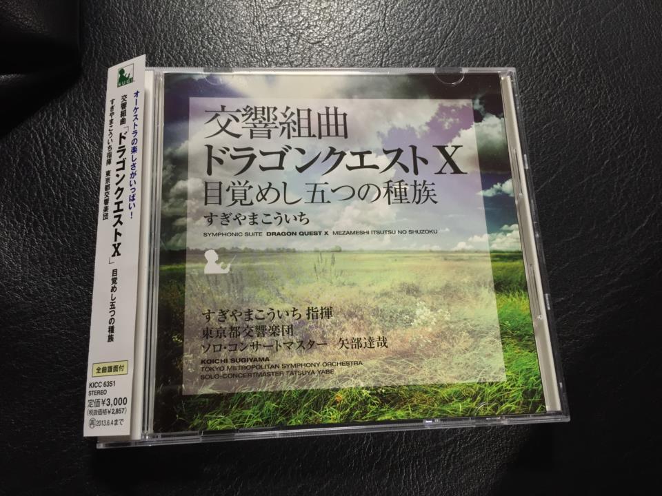 SYMPHONIC SUITE DRAGON QUEST X (Japan)