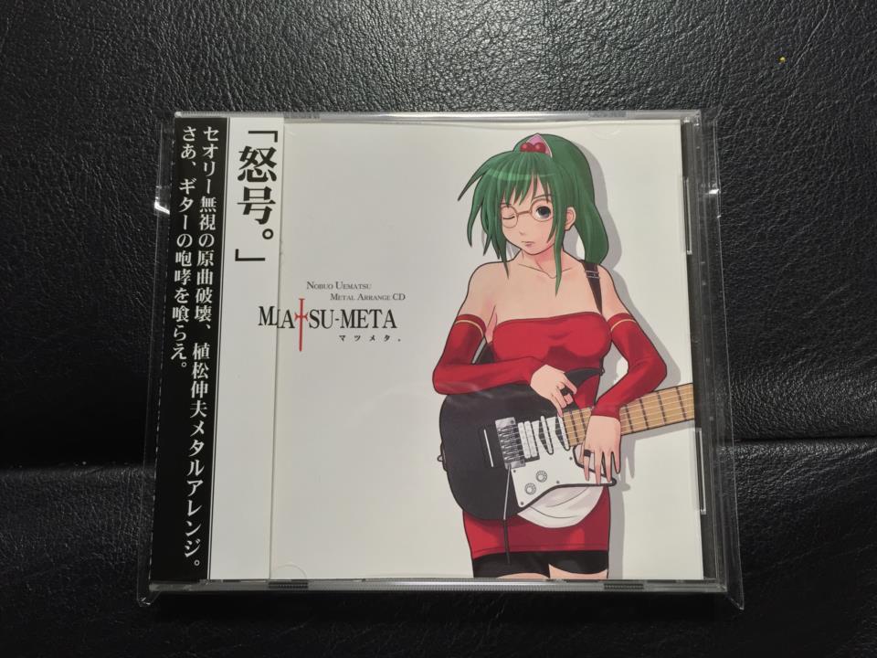 MATSU-META (Japan)