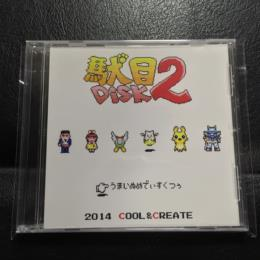Dame DISK 2 (Japan)