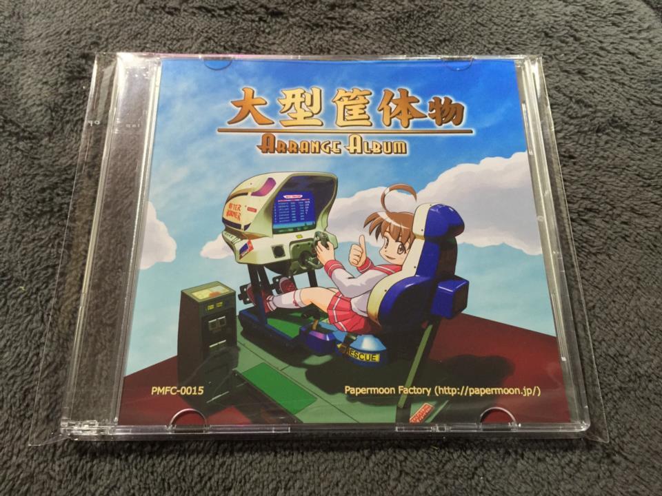 Deluxe Cabinet ARRANGE ALBUM (Japan)