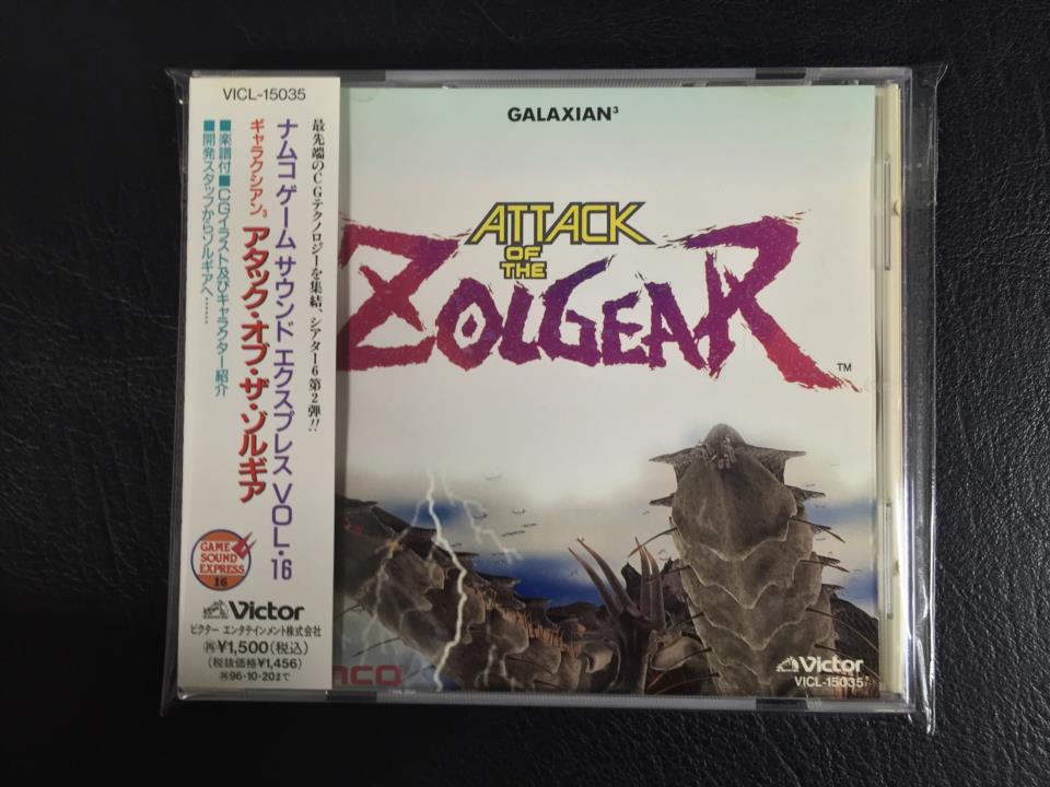 GALAXIAN 3: ATTACK OF THE ZOLGEAR (Japan)