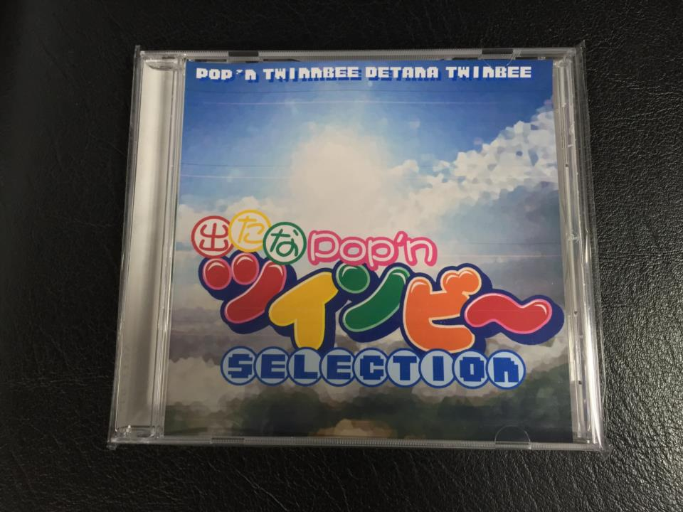 Detana Pop'n Twinbee SELECTION (Japan)