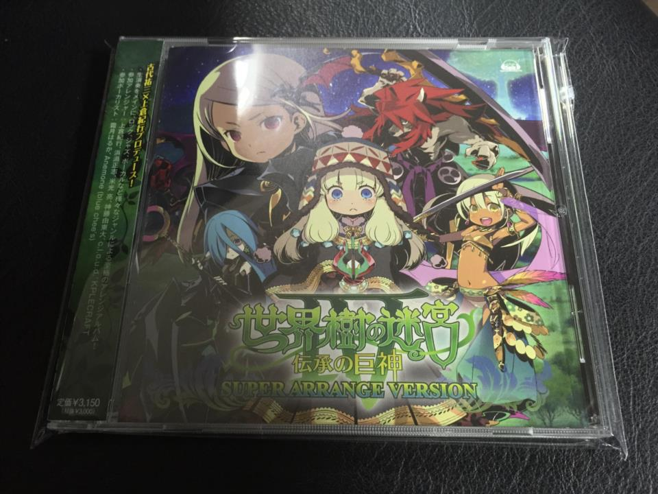 Sekaiju Labyrinth IV SUPER ARRANGE VERSION (Japan)