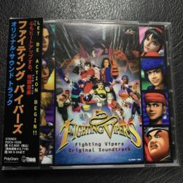 FIGHTING VIPERS Original Soundtrack (Japan)