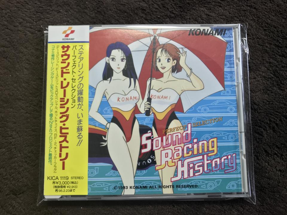 PERFECT SELECTION Sound Racing History (Japan)