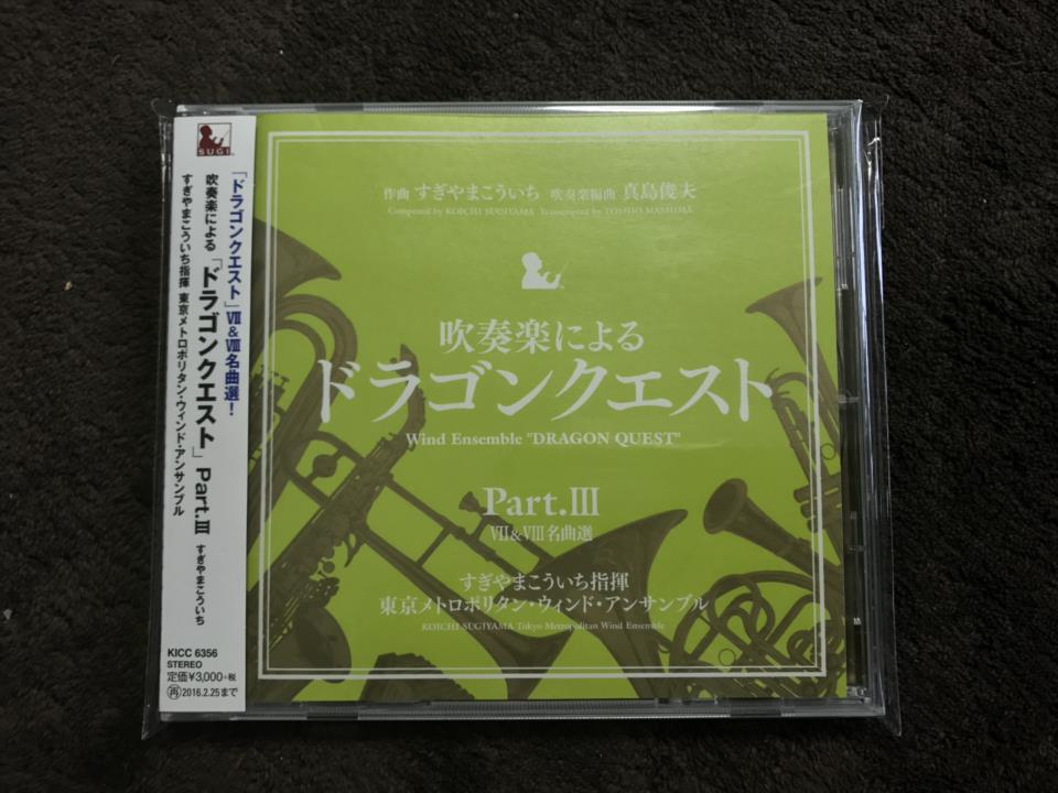 Wind Ensemble DRAGON QUEST Part III (Japan)