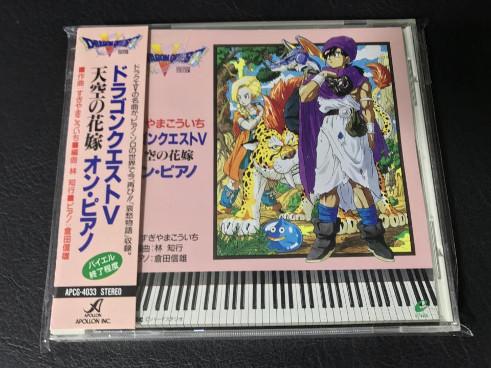 DRAGON QUEST V ON PIANO (Japan)