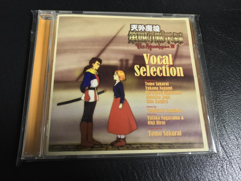 FAR EAST OF EDEN: The Apocalypse IV Vocal Selection (Japan)