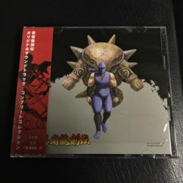 NINJA RYUKENDEN ORIGINAL SOUNDTRACK COMPLETE COLLECTION (Japan)