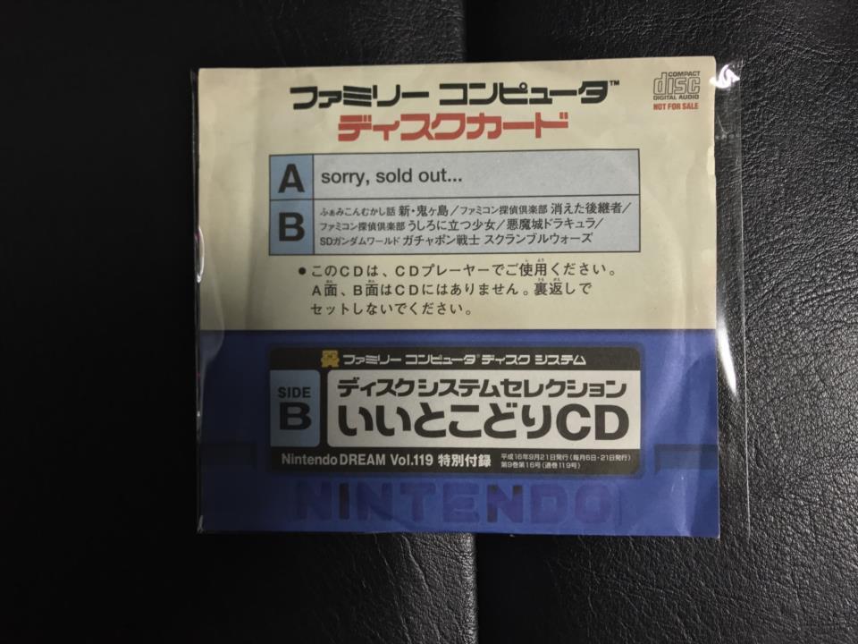 DISK SYSTEM SELECTION SIDE B (Japan)