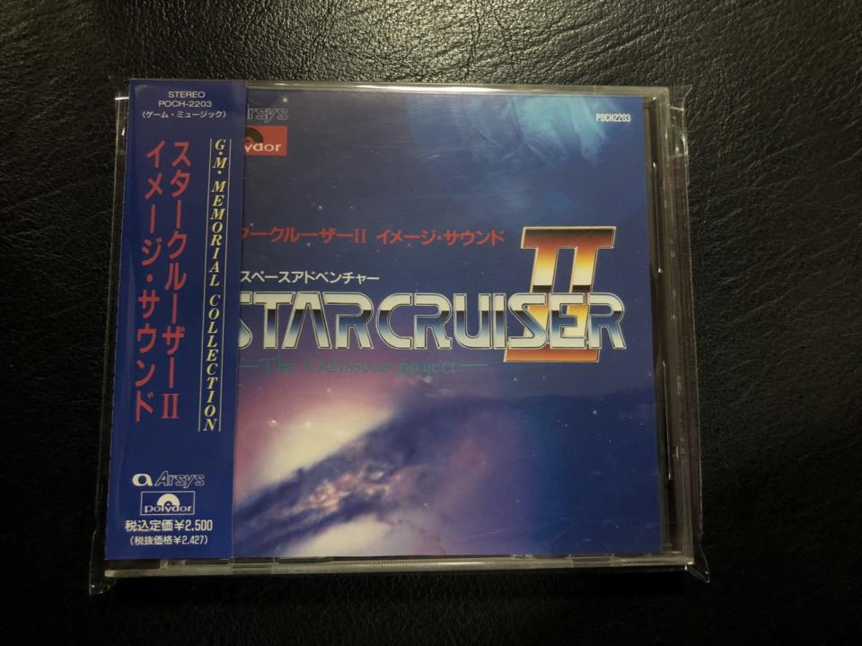 STAR CRUISER II Image Sound (Japan)