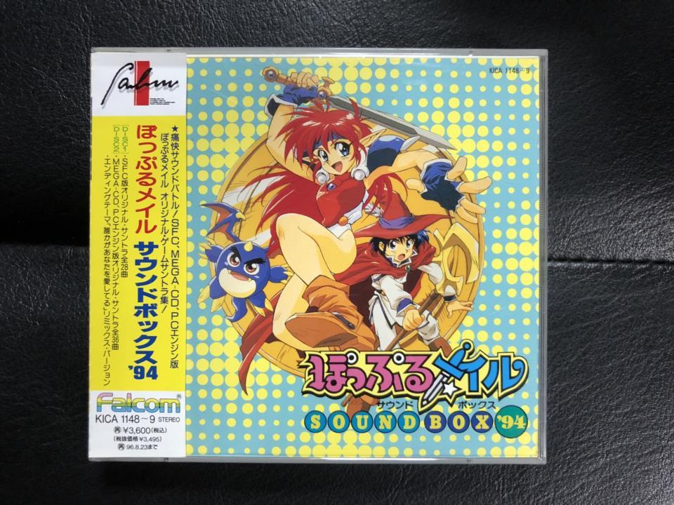 Popful Mail SOUNDBOX '94 (Japan)