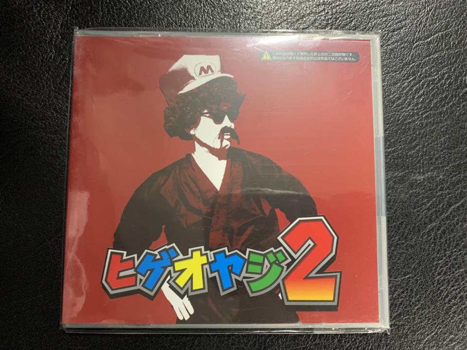 Moustache Man 2 (Japan)