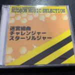 HUDSON MUSIC SELECTION (Japan)