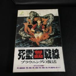 WAR OF THE DEAD (Japan) by FUN FACTORY