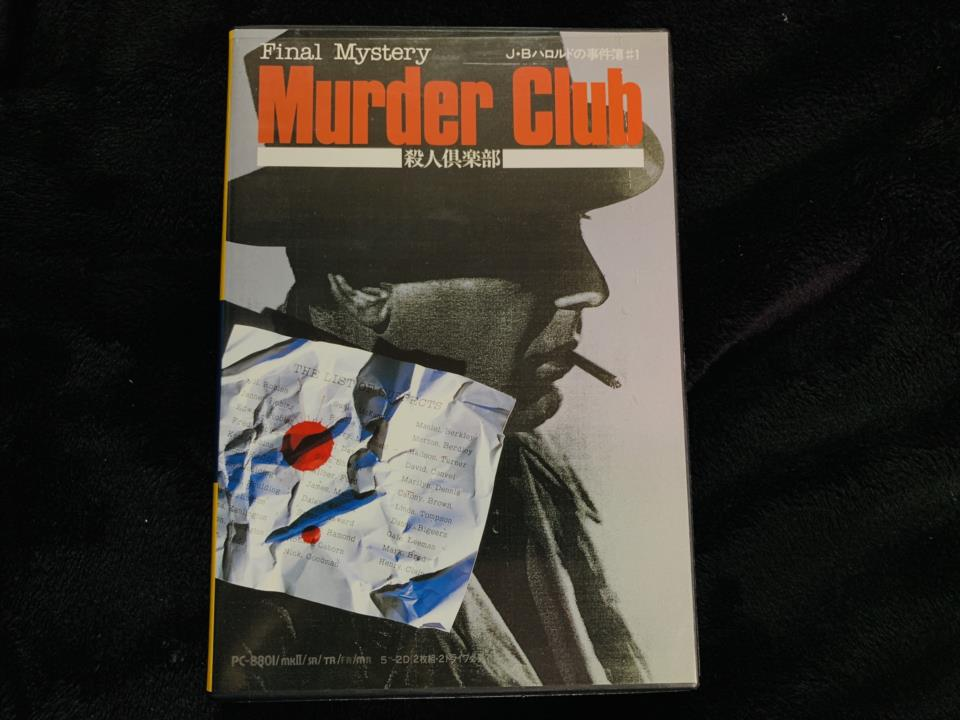 Murder Club (Japan) by riverhill soft