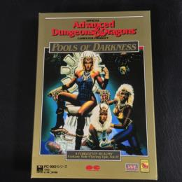 Advanced Dungeons & Dragons: POOLS OF DARKNESS (Japan) by SSI