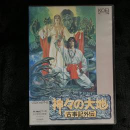 Land of the Gods (Japan) by KOEI